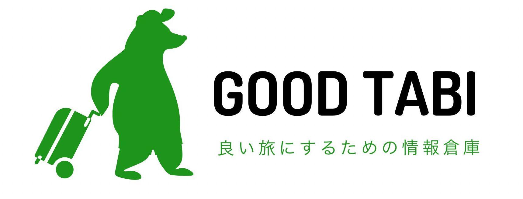 Good Tabi -グッたび-